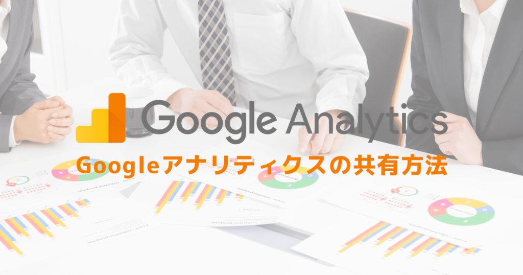 Googleアナリティクス(アクセス解析)の共有方法