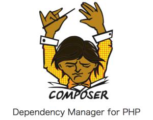 【PHP】PHPでライブラリ管理!「Composer」を使ってみよう