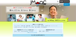 誰でも気軽に学べる!無料で活用できるJMOOCとは?