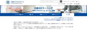 【最新】日経ビジネススクールで学べる講座とは!?特徴や料金も解説!