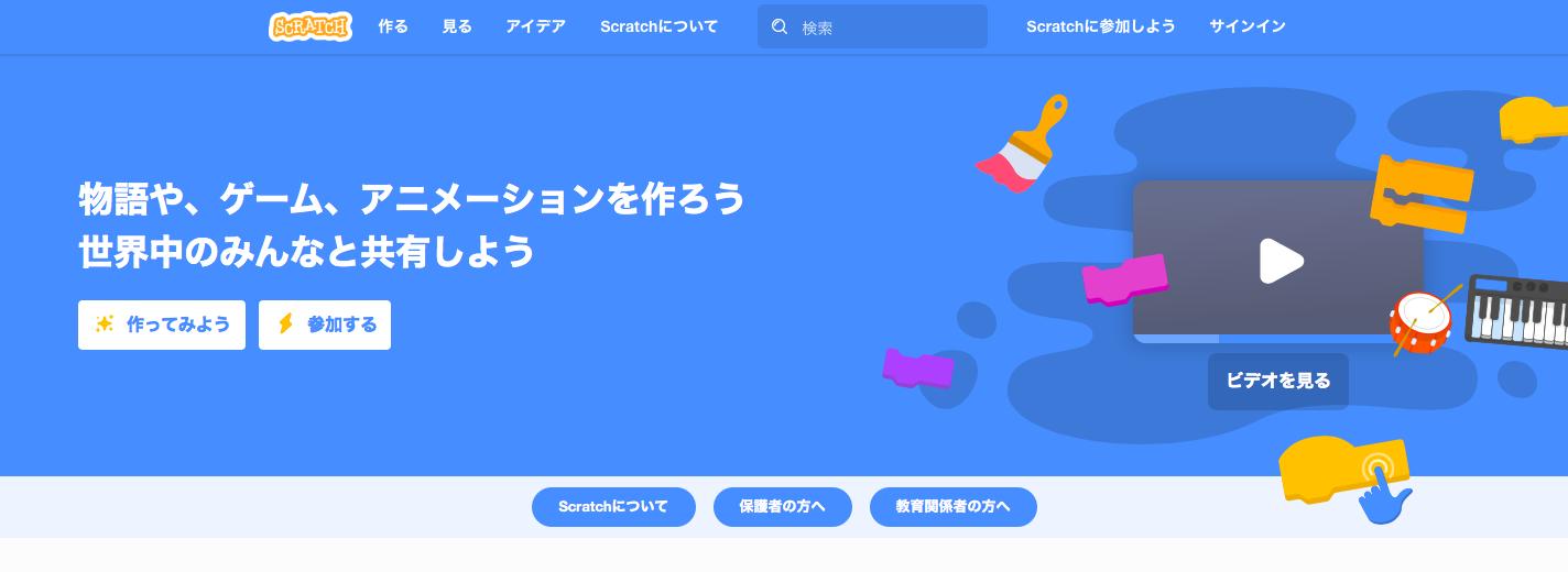 Scratchなら遊び感覚で学べる!サービスの特徴やメリットをピックアップ