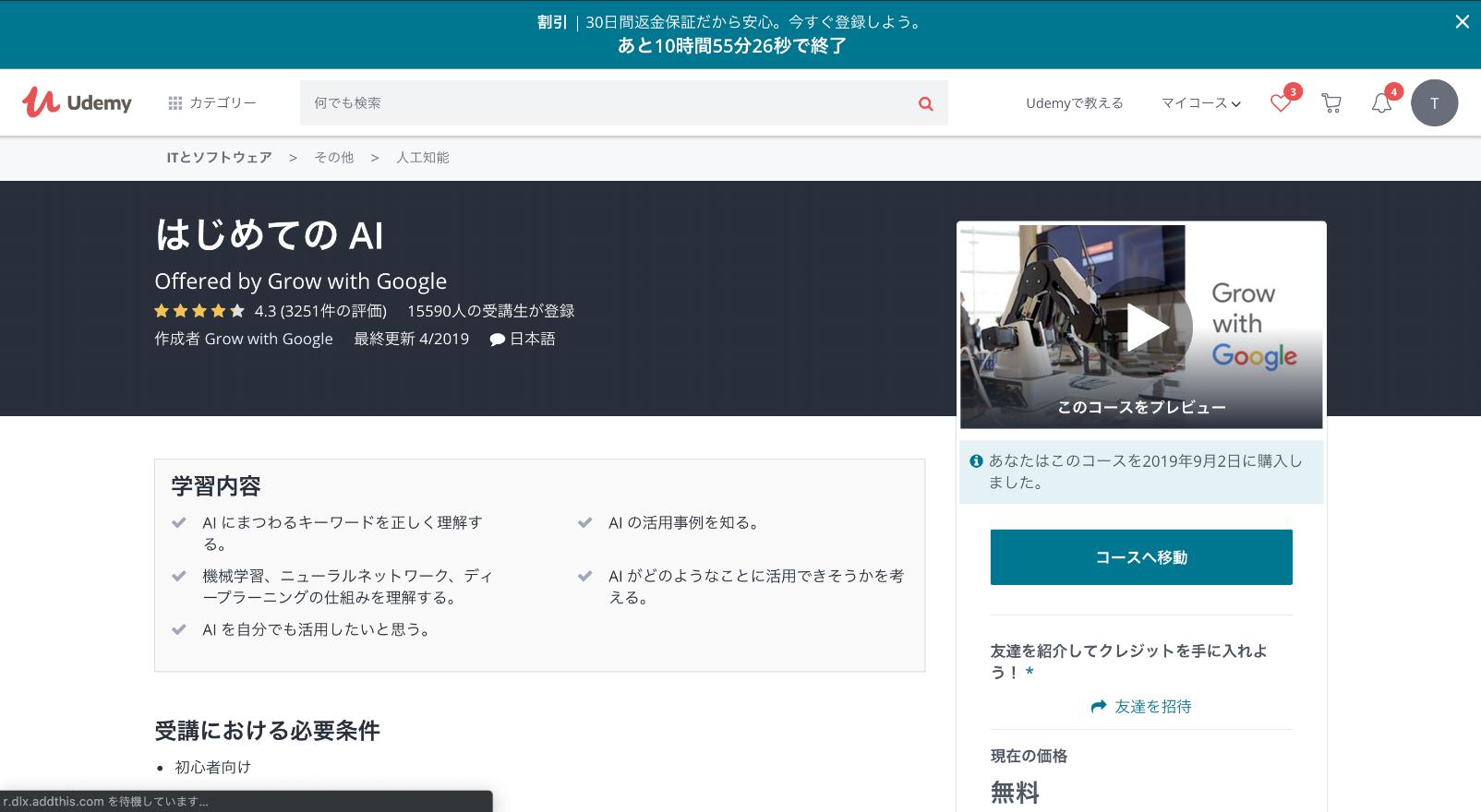 【無料】Udemyで学ぶはじめてのAI(ディープラーニング、機械学習)