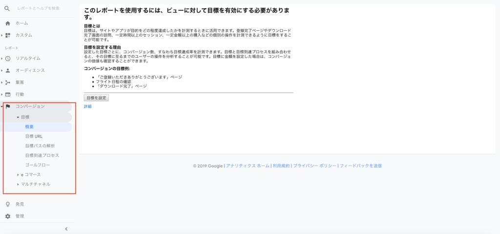 Google アナリティクス コンバージョン画面
