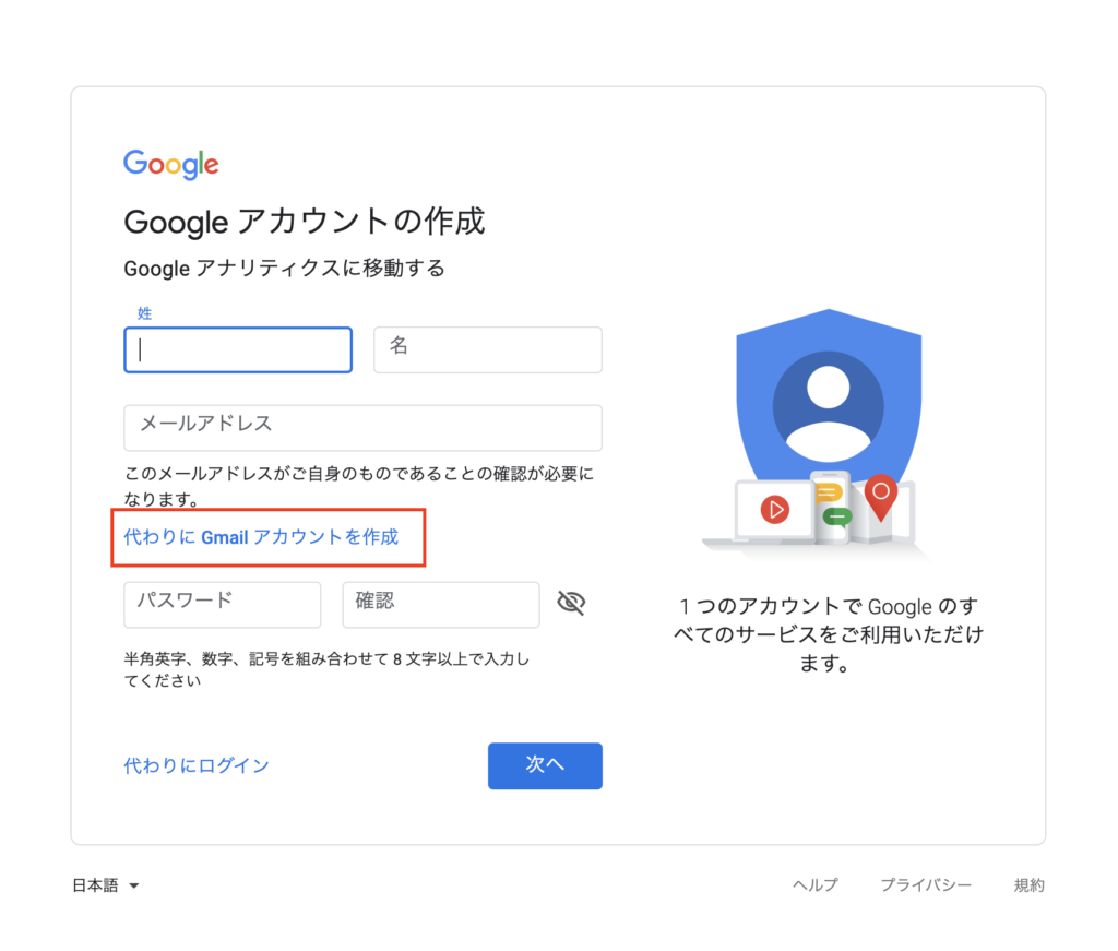 Google アカウント ログイン画面