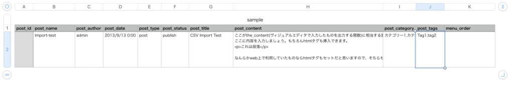 データ流し込み用のCSVファイル