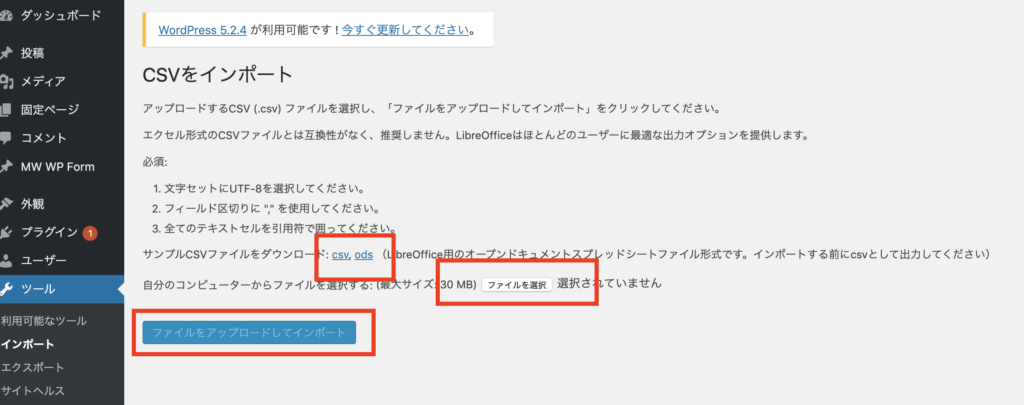 Really Simple CSV Importerのインポート画面