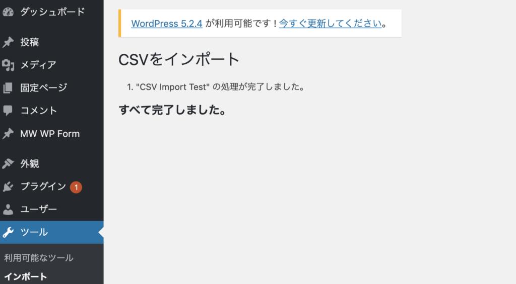 Really Simple CSVインポーターの実行完了画面