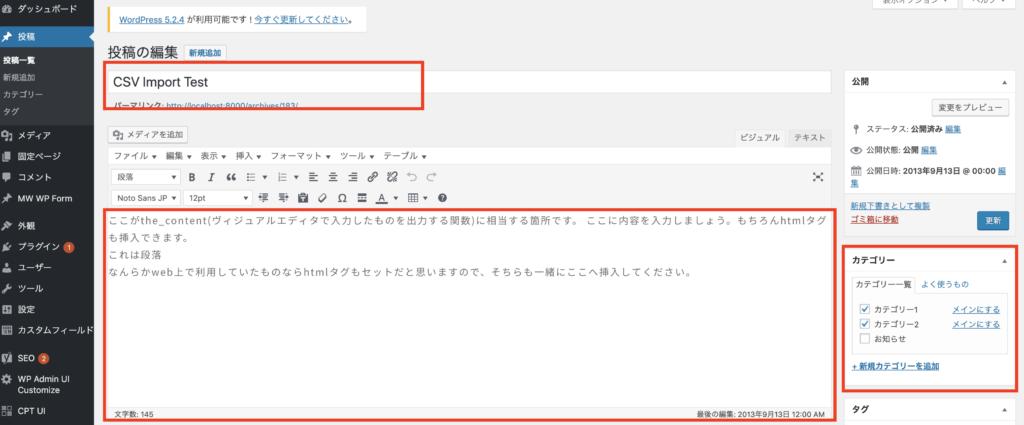 Really Simple CSV Importerを使ってCSVファイルを使った流し込み後の管理画面内、投稿詳細