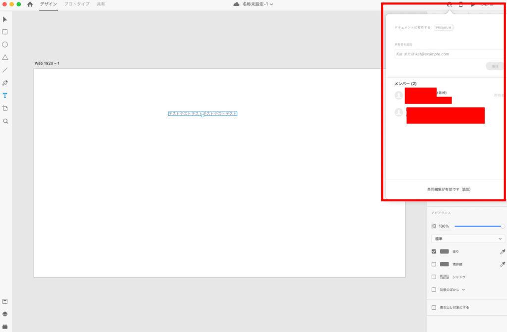 Adobe XD 共同編集イメージ 2