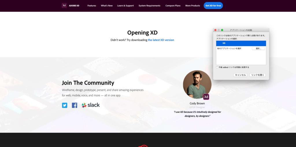 Adobe XDに待望の新機能!共同編集機能がリリース!webデザイナーさん必見です!