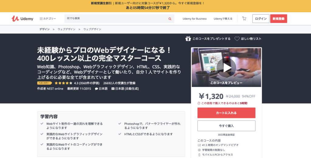 Udemy 未経験からプロのWebデザイナーになる! 400レッスン以上の完全マスターコース
