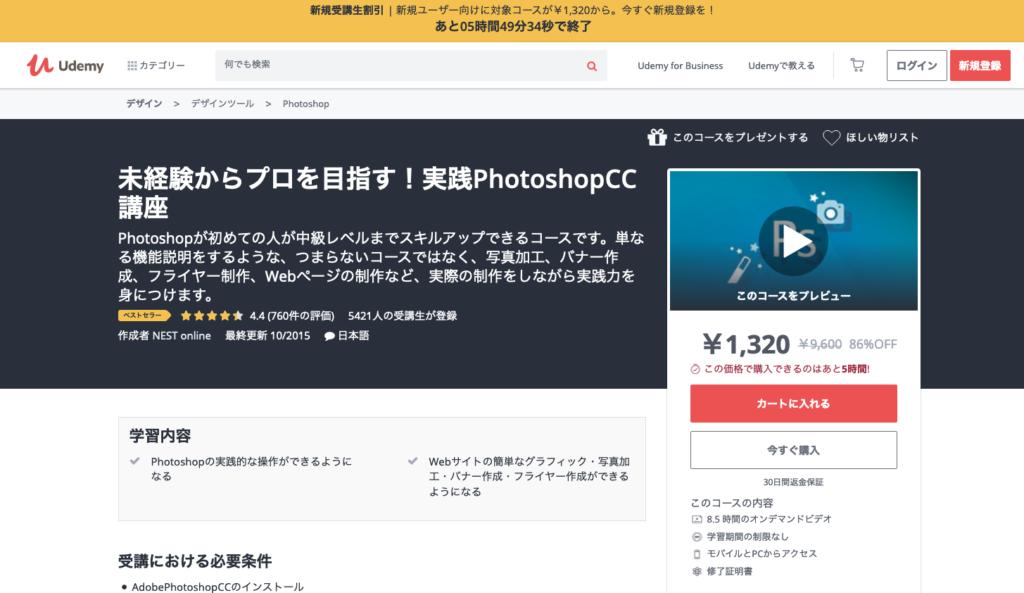Udemy 未経験からプロを目指す!実践PhotoshopCC講座