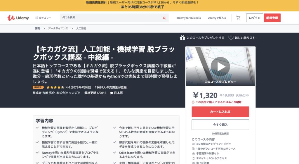 Udemy 【キカガク流】人工知能・機械学習 脱ブラックボックス講座 - 中級編 -