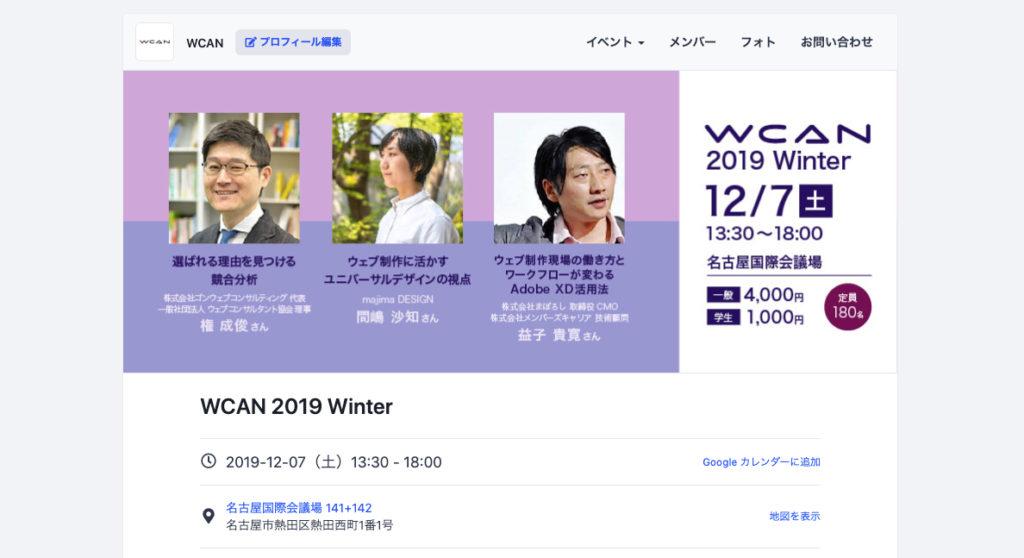 【セミナー参加レポ】WCAN 2019 Winterに参加してAB3C分析やアクセシビリティについて学んできました