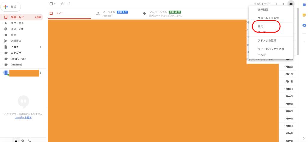 Gmailの設定画面