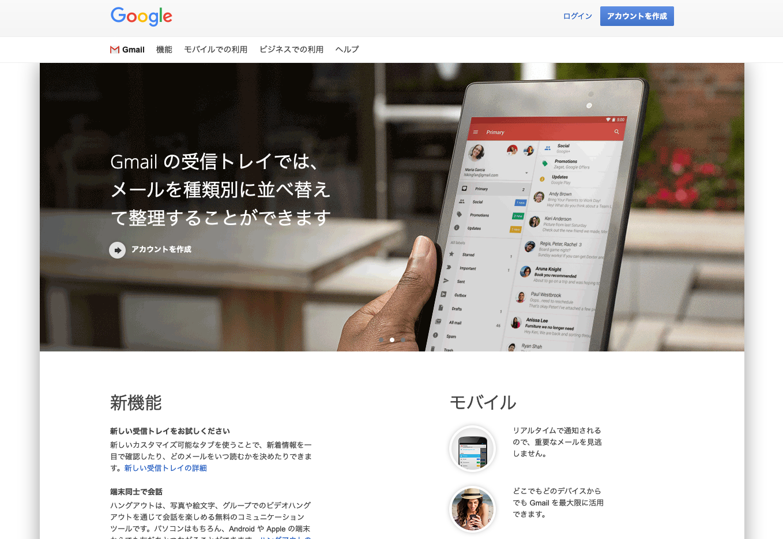 【Gmail】Gmailが超便利!Gmailの便利機能をご紹介!