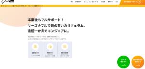 7月末まで!開校記念でプログラミング学習サイト『SAi tech』オープンキャンペーン実施中!